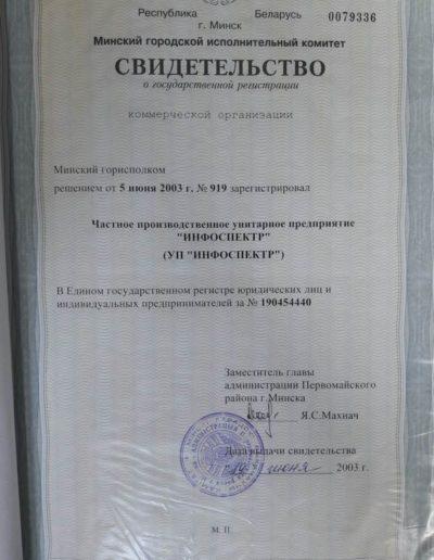 Свидетельство о государственной регистрации 2003 год