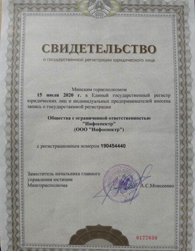 Свидетельство о перерегистрации в ООО